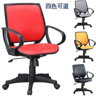 【C&B】歐斯洞洞透氣皮面扶手電腦椅(四色可選)
