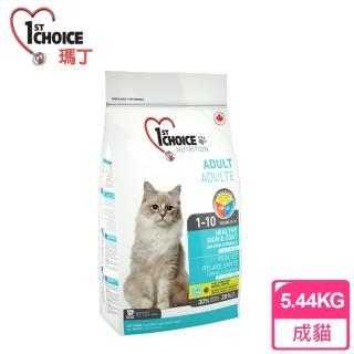 【瑪丁 1st Choice】第一優鮮 成貓 低過敏高適口性 海鮮配方(5.44公斤)