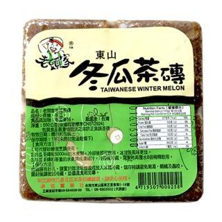 【老頭家】冬瓜茶磚x30塊(550g/塊)
