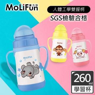 【MoliFun魔力坊】260ml不鏽鋼真空兒童吸管杯/學習杯(淘氣象)