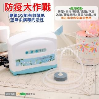 【Osun】蔬果解毒機 臭氧機(白色)