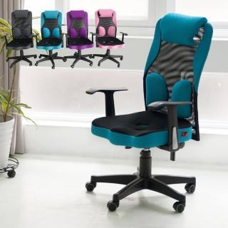 【完美主義】機能舒腰款人體工學電腦椅/辦公椅/主管椅(四色可選)