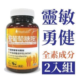 【SUPREMELODY 光量】植物葡萄糖胺複方錠120錠(2入)