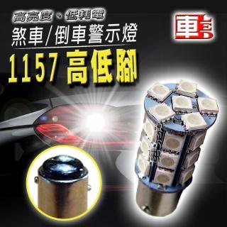 【車的LED】高亮度1157高低腳款27SMD(紅光-1入)