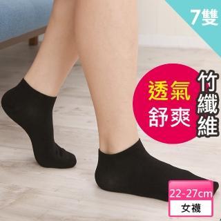 【源之氣】竹纖維船型襪/女 6雙入 RM-30053(黑色)