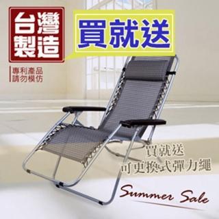 【BuyJM】美樂專利無段式休閒躺椅/ 涼椅