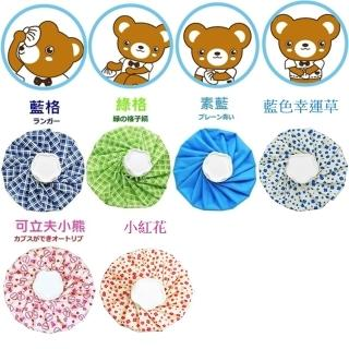 【可立敷】熱水袋/冰袋/冰水袋/冷熱兩用敷袋M-9吋(籃格+綠格)