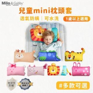【Milo Gabby】動物好朋友-超細纖維防蹣抗菌mini枕心+枕套組(多款花色任選)