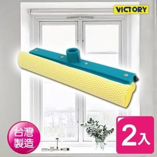 【VICTORY】10吋玻璃刷頭(2入組)