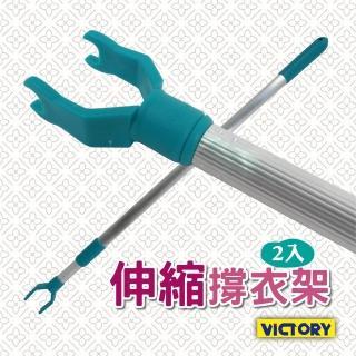 【VICTORY】伸縮撐衣架(2入組)