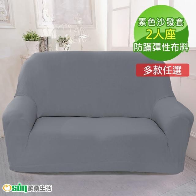 【Osun】素色系列-2人座一體成型防蹣彈性沙發套、沙發罩(多色任選