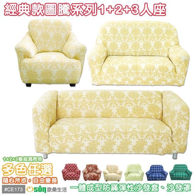 【Osun】圖騰系列-1+2+3人座一體成型防蹣彈性沙發套、沙發罩(多色任選