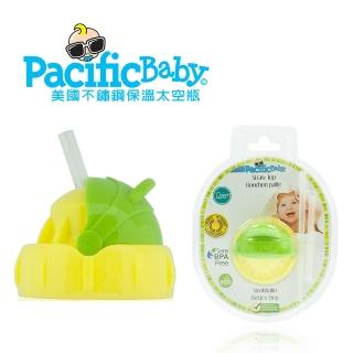 【Pacific Baby】美國學習吸管杯蓋(亮亮綠)