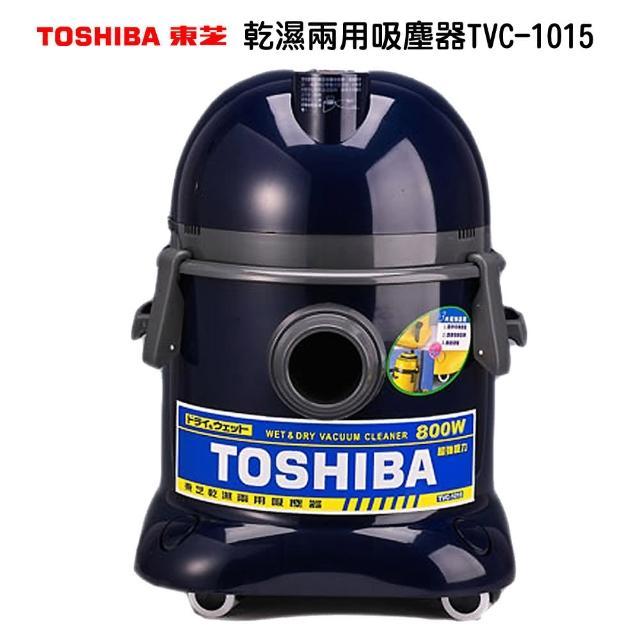 【東芝TOSHIBA】乾濕兩用吸塵器 TVC-1015