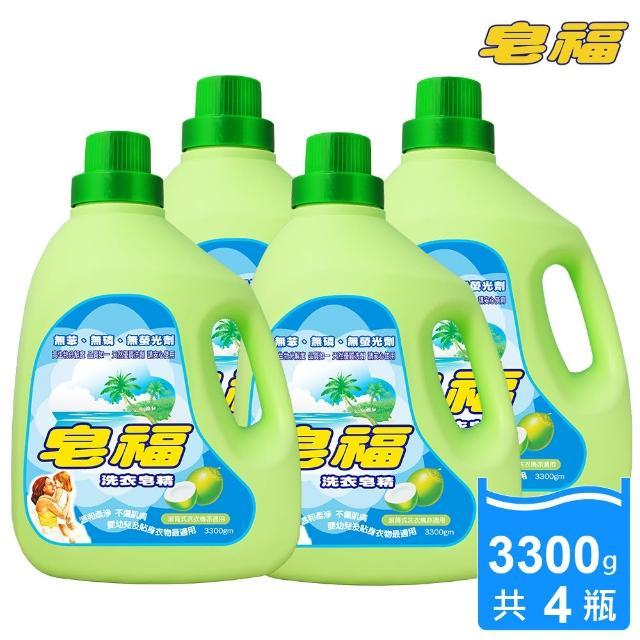 【皂福】天然純植物油洗衣皂精(3300g*4瓶)/