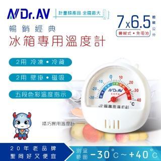 【Dr.AV】GM-70S 冰箱專用溫度計(冰箱  溫度計)