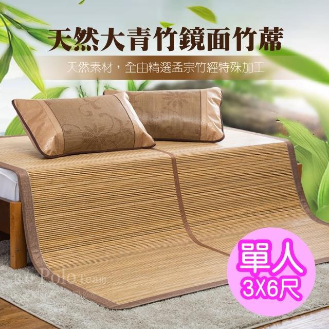 【R.Q.POLO】天然大青竹鏡面兩用摺疊竹蓆-單人(3X6尺)/