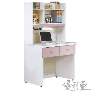 【優利亞-雙色亮彩】2.7尺書桌全組(2色)