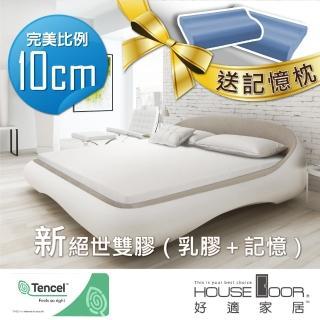 【House Door 好適家居】記憶膠+乳膠 雙膠床墊10cm厚(雙大6尺)