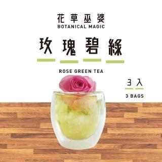 【花草巫婆】玫瑰碧綠(冷泡茶 3入)