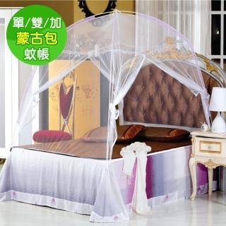 【三浦太郎】蒙古包帳篷式雙開門蚊帳/顏色隨機-單人、雙人、加大(蚊帳)