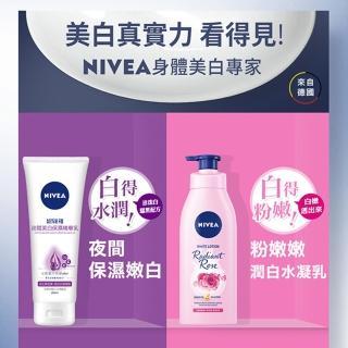【NIVEA妮維雅】美白緊膚乳液4入組(任選)