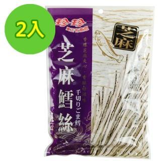 【珍珍】芝麻鱈絲(130g x2)
