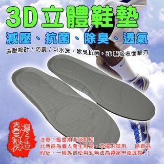 【金德恩】台灣製造 POLIYOU 立體3D透氣抑菌成人鞋墊(雙層構造/運動鞋/休閒鞋/男女適用)