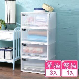 【真心良品】雪莉單雙抽式整理箱20L(4入)