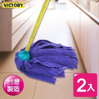 【VICTORY】一級棒超細纖維圓拖把(2入組)