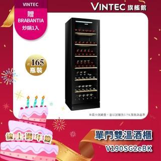 【VINTEC★洗冰節品牌獻禮】單門雙溫酒櫃NOIR SERIES V190SG2e BK