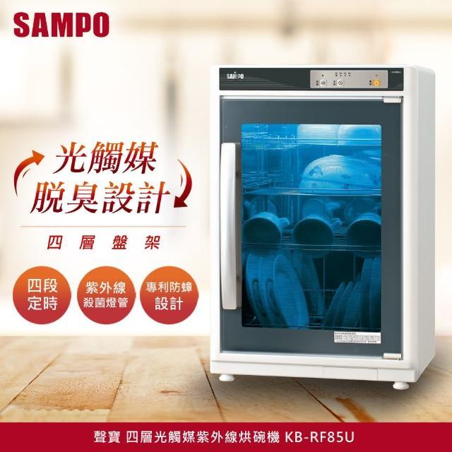 【SAMPO 聲寶】85公升四層光觸媒紫外線烘碗機(KB-RF85U)