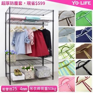 【yo-life】烤漆黑四層大型吊衣櫥組-贈防塵套(十色任選122X46X180cm)