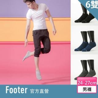 【Footer除臭襪】新款素面氣墊運動船短襪6雙入 男款(T31L五色任選)