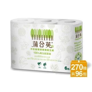 【蒲公英】環保小捲筒衛生紙(270組x6捲x16串)