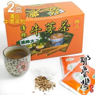 【那魯灣】清珍養生牛蒡茶包2盒(5gX20包/盒)