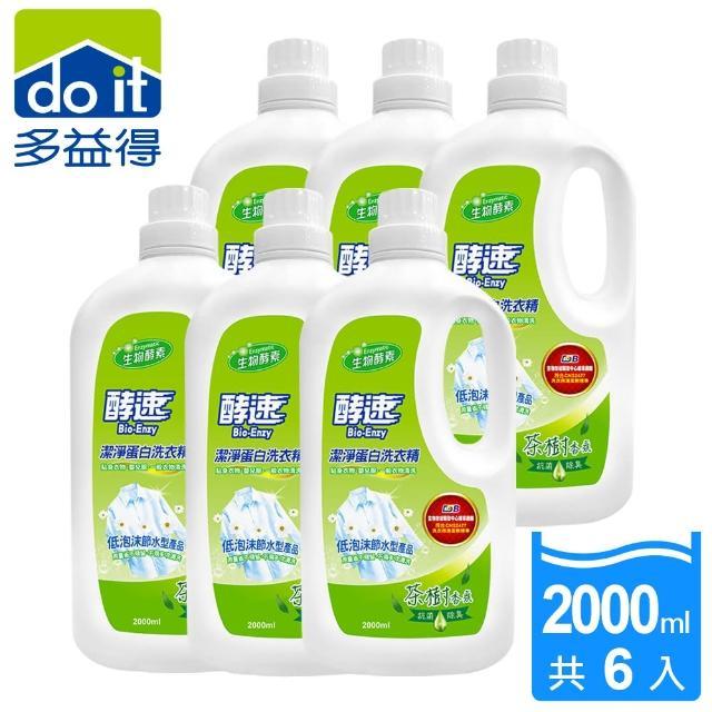 【多益得】酵速潔淨蛋白洗衣精2000ml6入1箱(茶樹香氛新上市)/