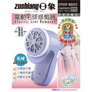 【日象】電動毛球充電式修整器(ZOP-1201C)