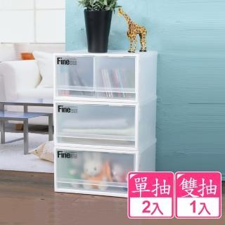 【真心良品】雪莉單雙抽式整理箱20L_3入(單2雙1)