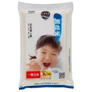 【中興米】中興無洗米3kg(CNS一等)