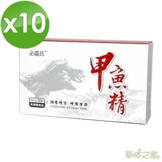 【草本之家】甲魚精鱉精軟膠囊(30粒X10盒)