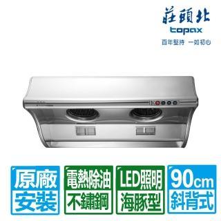 【莊頭北】電熱除油排油煙機90cm(TR-5303HSXL雙馬達)