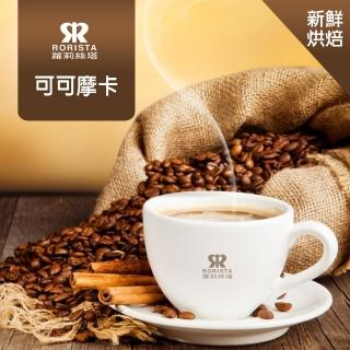【RORISTA】可可摩卡_單品咖啡豆/咖啡粉-新鮮烘焙(450g)
