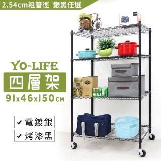 【yo-life】鐵力士四層置物架-附三英吋工業輪(91x46x150cm)