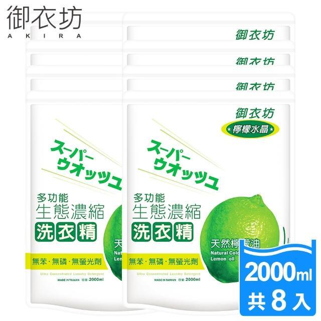 【御衣坊】多功能檸檬油生態濃縮洗衣精2000ml補充包