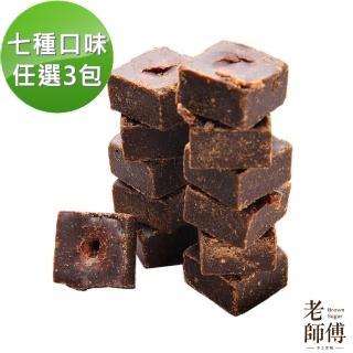 【老師傅台灣製】黑糖茶磚500克(3包任選特惠組)