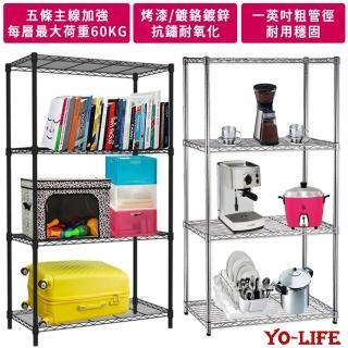 【yo-life】四層置物架-兩色任選-電鍍銀or黑金剛(91x46x180cm)