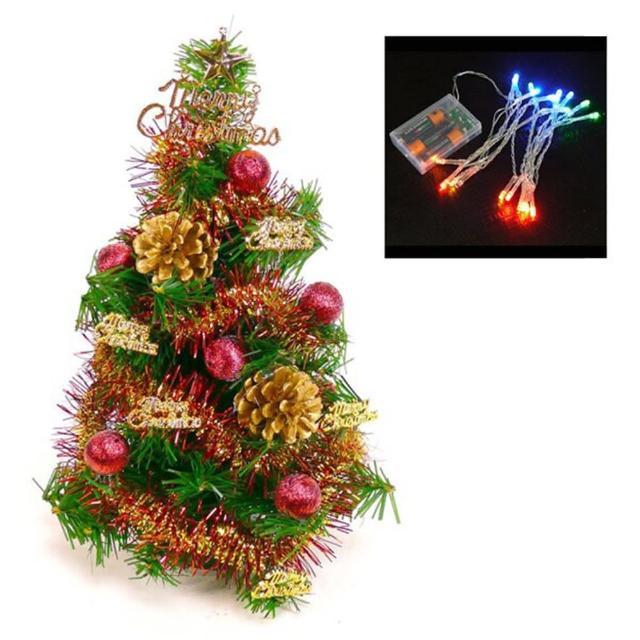 【摩達客】耶誕-1尺/1呎-30cm台灣製迷你裝飾聖誕樹(含紅金松果色系/含LED20燈電池燈-彩光/免組裝)/