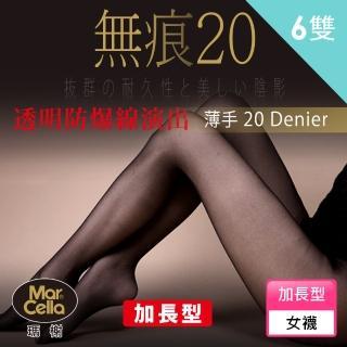 【瑪榭】無痕加長型。薄手20透明防爆線 觸感輕柔舒適褲襪 絲襪(6入組)