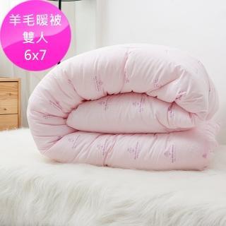 【台灣製! 老師傅】手工羊毛暖被寒冬加厚款(雙人標準尺寸6X7)